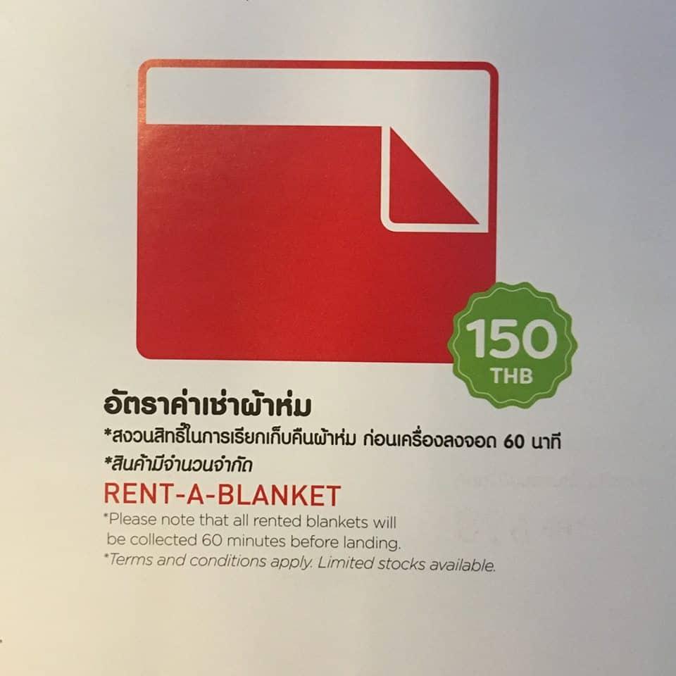 Airasia เมื่อบนเครื่องมันหนาว งั้นเรามีผ้าห่มให้เช่าไม่ต้องซื้อ