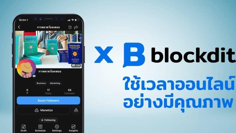 Blockdit แพลตฟอร์มคุณภาพสำหรับคนที่ต้องการใช้เวลาออนไลน์ให้ได้ประสิทธิภาพ เหมาะกับContent Creator สายคุณภาพที่สามารถสร้างรายได้จาก Blockdit