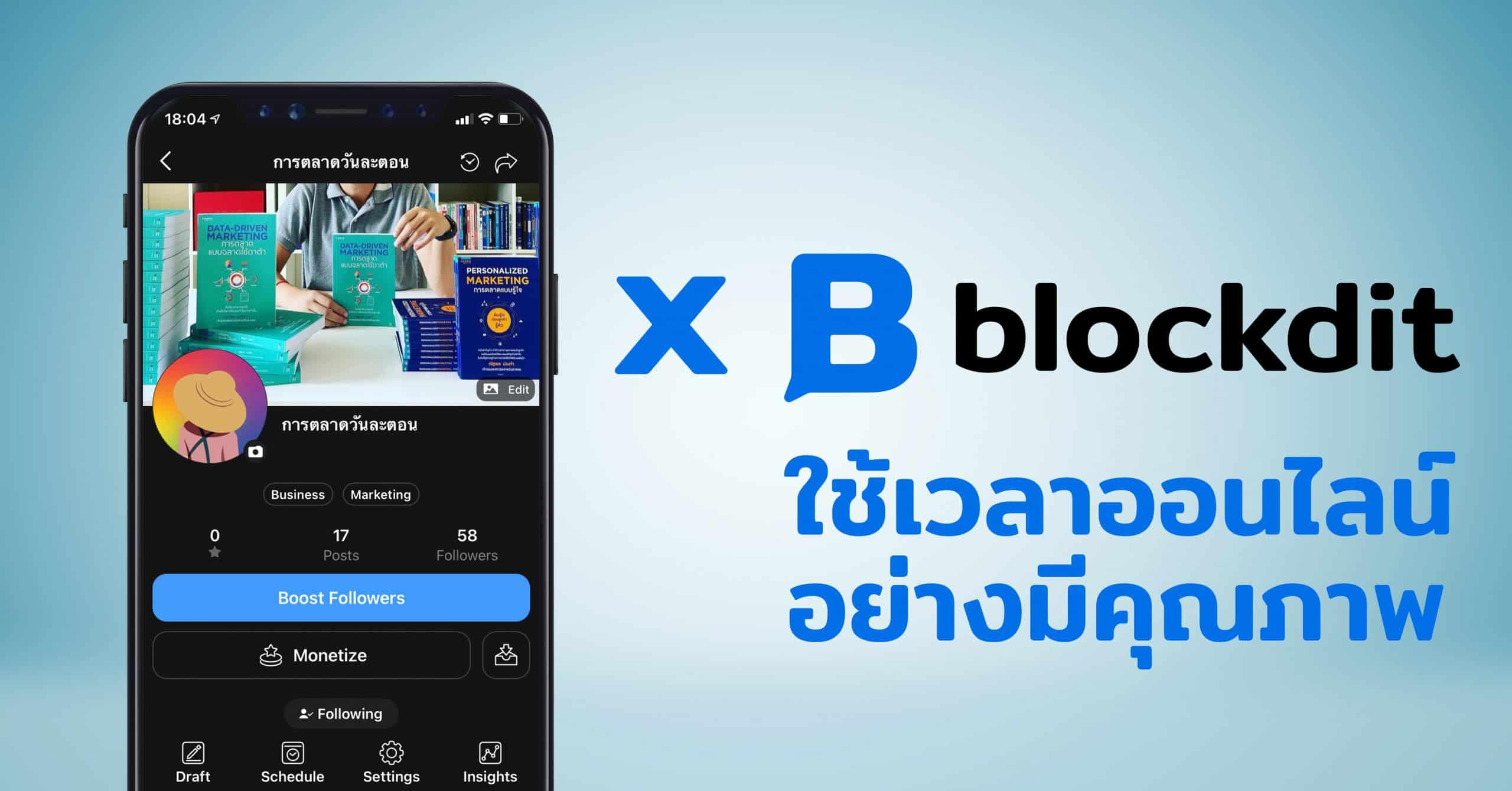 Blockdit แพลตฟอร์มคุณภาพสำหรับคนที่ต้องการใช้เวลาออนไลน์อย่างมีคุณภาพ