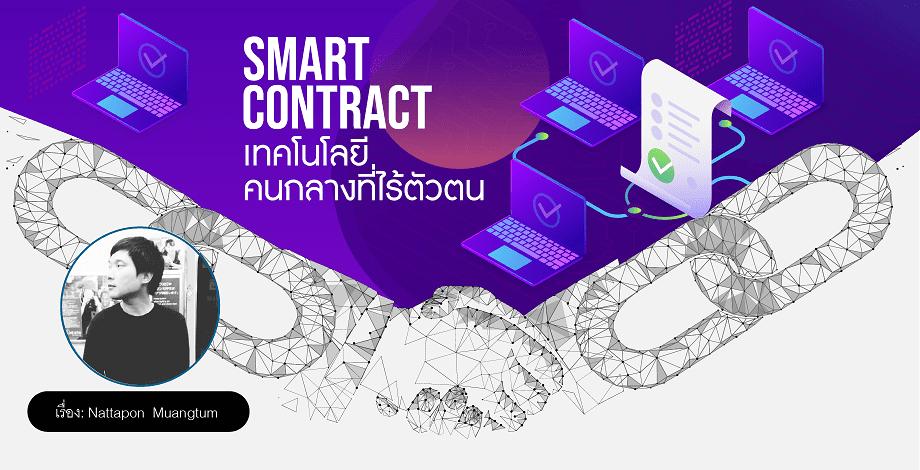 Smart Contract เทคโนโลยีคนกลางที่ไร้ตัวตน