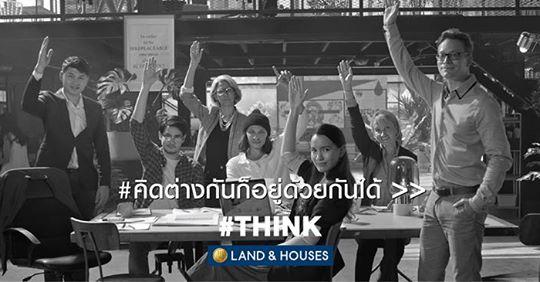Land and House คิดต่าง..ก็อยู่ด้วยกันได้