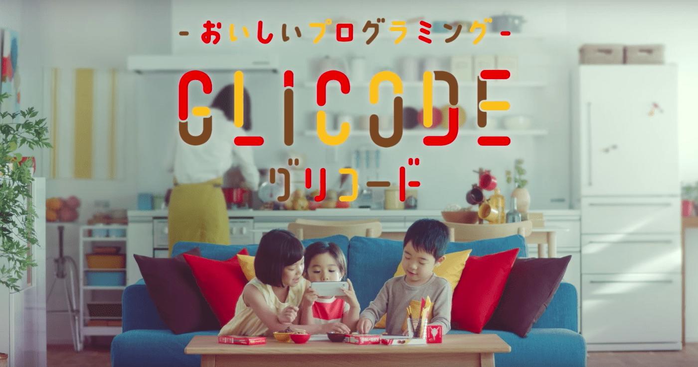 Campaign Glicode เมื่อขนมถูกนำมาแปลงเป็น Code: .ให้เด็กๆได้เรียนรู้