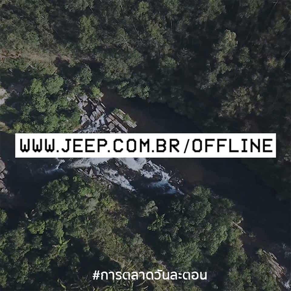 Jeep ทำเว็บออฟไลน์เพื่อคนออฟโรด