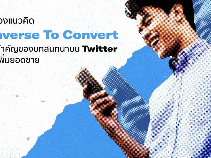 ชวนส่องแนวคิด Converse To Convert ความสำคัญของบทสนทนาบน Twitter ที่ช่วยเพิ่มยอดขาย