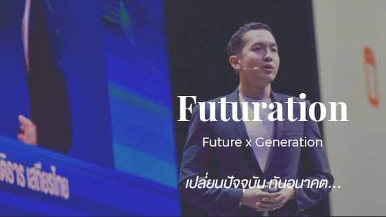 บทวิเคราะห์ Libra เงินดิจิทัลของเฟซบุ๊ก จากมุมมองของ ดร.สันติธาร เสถียรไทย