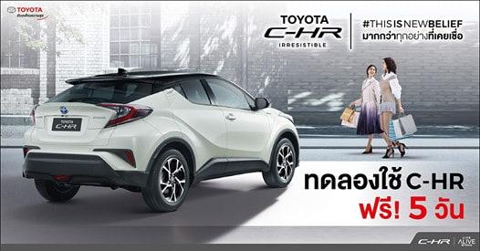 Test Drive กลายเป็น Test Live เมื่อ Toyota C-HR ใจกล้าให้เอาไปใช้ถึง 5 วัน!