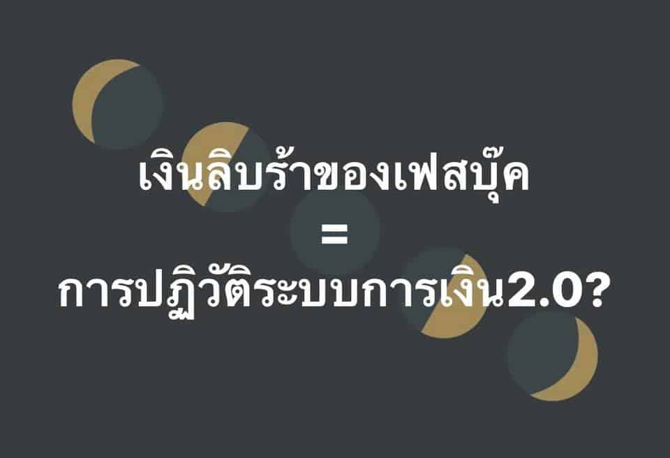 Libra Facebook ดร.สันติธาร เสถียรไทย