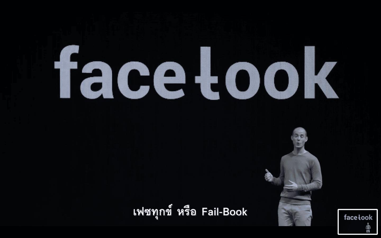 """สสส. เปิดตัวแอพใหม่ """"Facetook"""" แพลตฟอร์มแชร์ความทุกข์ ให้กลับมาสุขอีกครั้ง"""
