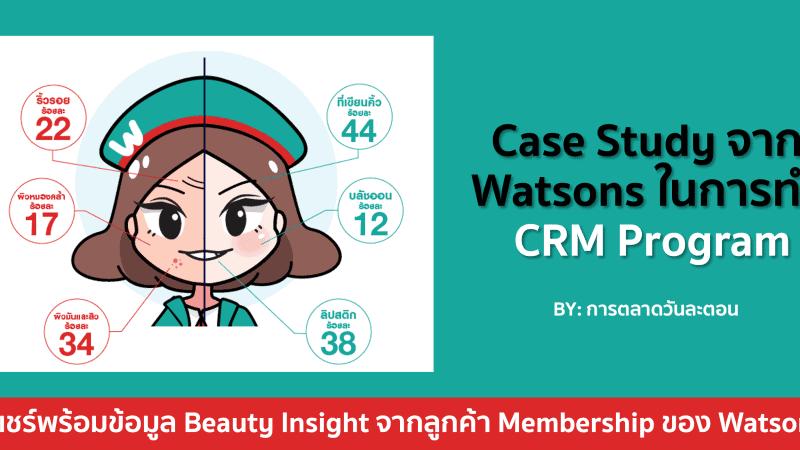 Customer Retention หรือ CRM ของ Watsons ที่ต่อยอดจาก Customer Insight