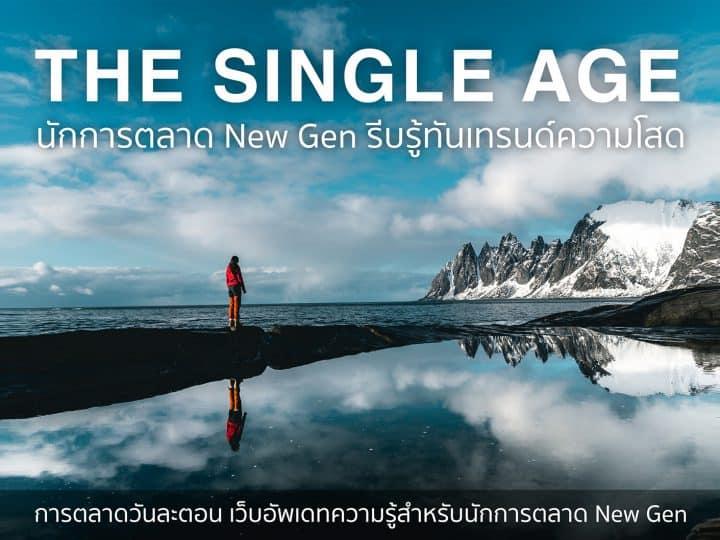 The Single Age เทรนด์ความโสด ที่นักการตลาด New Gen ไม่ควรพลาด