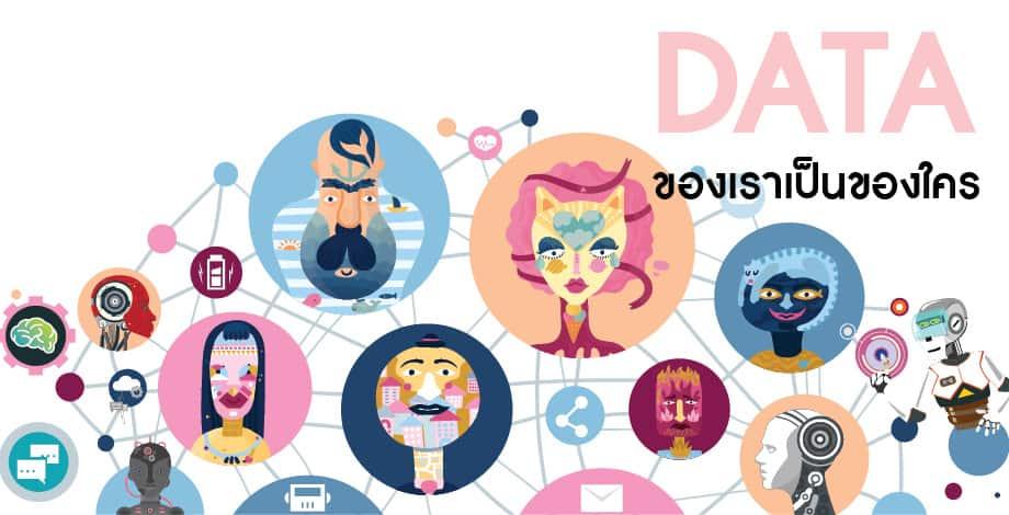 Data Privacy บทความพิเศษเรื่อง Data ของเราเป็นของใคร