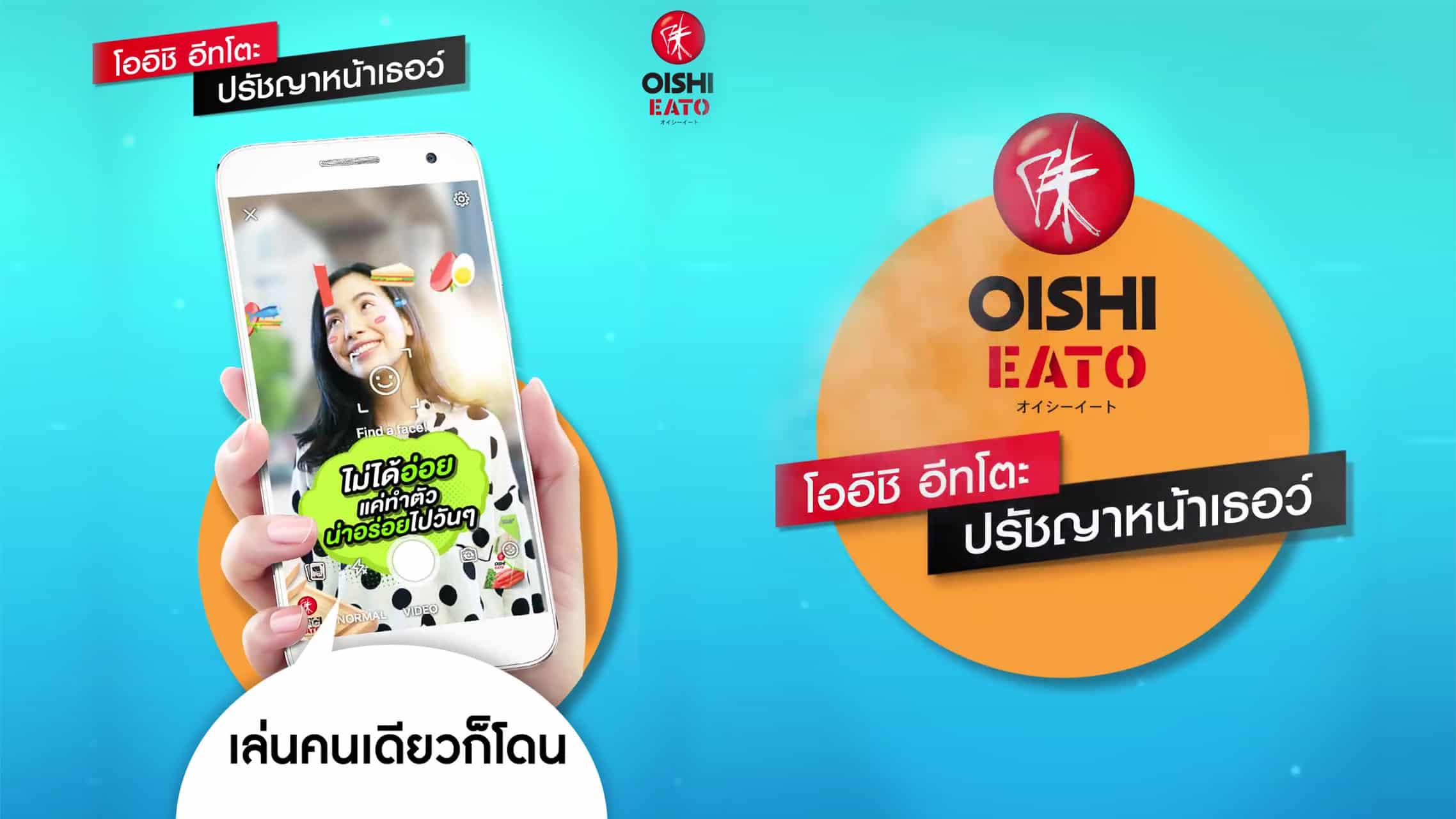 Facebook AR Camera แคมเปญแรกของไทยจาก Oishi Eato โดย Adapter Agency