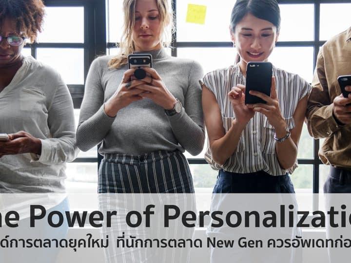 The Power of Personalization นักการตลาดยุคใหม่ต้องรู้ใจก่อนลูกค้ารู้ตัว