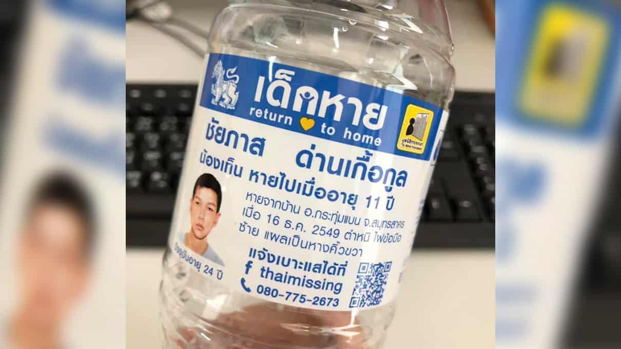 น้ำดื่มสิงห์ Beyond CSR บริจาคพื้นที่ฉลากข้างขวด ให้เป็นป้ายตามหาเด็กหาย