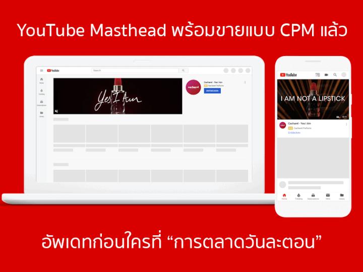 ปลดล็อค YouTube Masthead แบบเหมาวันละล้าน สู่การขายแบบ CPM แล้ววันนี้