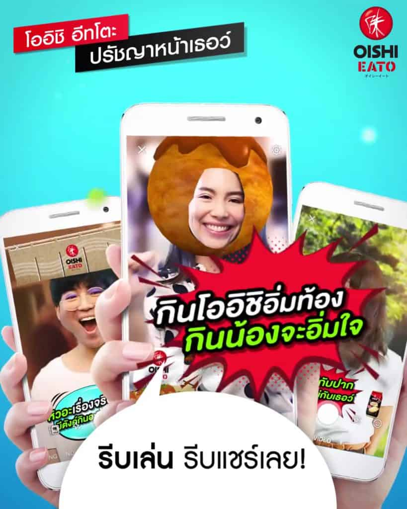 Facebook AR Camera First Campaign Thailand