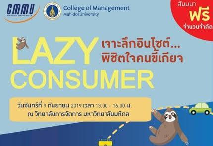 """งานสัมนา Lazy Consumer """"เจาะลึกอินไซต์…พิชิตใจคนขี้เกียจ"""""""