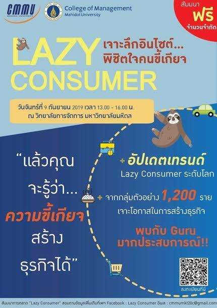 Lazy Consumer CMMU