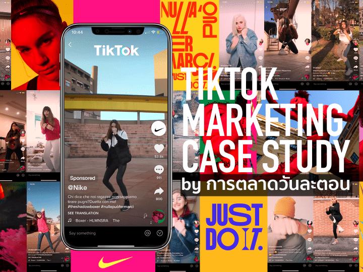 เมื่อ Nike ใช้ TikTok Marketing เพื่อปลุกกระแสการเล่นกีฬาในกลุ่มสาวมิลาน Gen Z