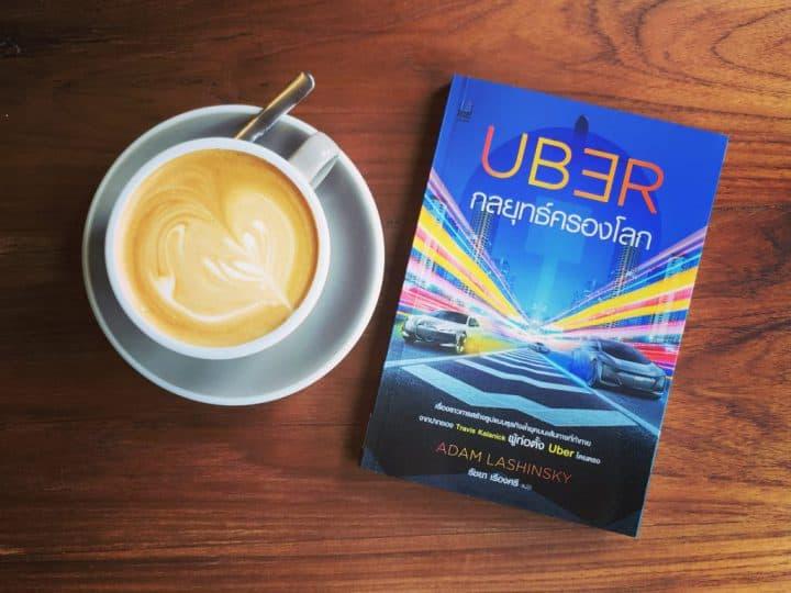 [หนังสือแนะนำ] UBER กลยุทธ์ครองโลก