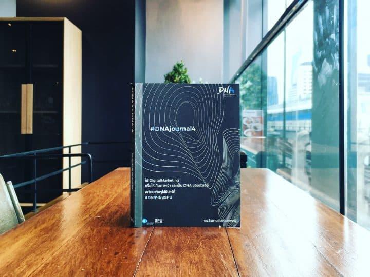 DNA Journal 4 ใช้ Digital Marketing เพื่อให้เกิดภาพจำ และเป็น DNA ของตัวเอง