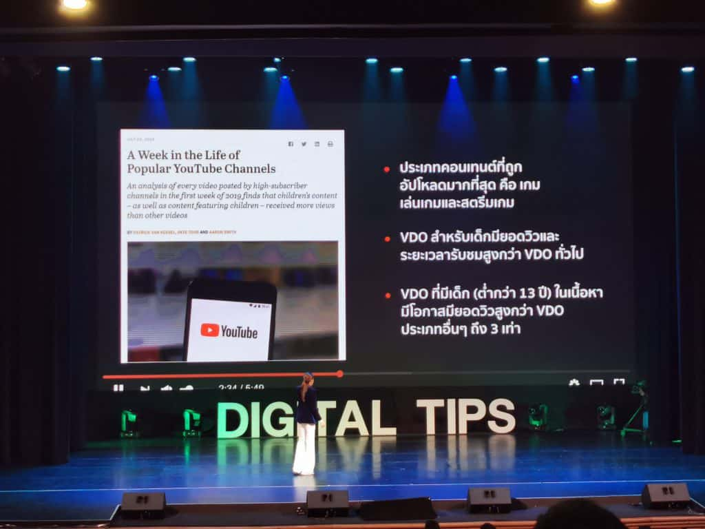 KBank SOS : Seminar on Stage by Digital Tips Academy