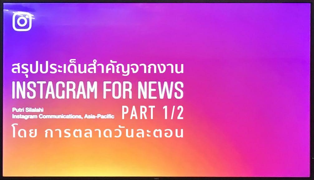 3 หัวข้อที่คนไทยค้นหาบน Instagram มากที่สุด – สรุปจากงาน Instagram for news – Part 1