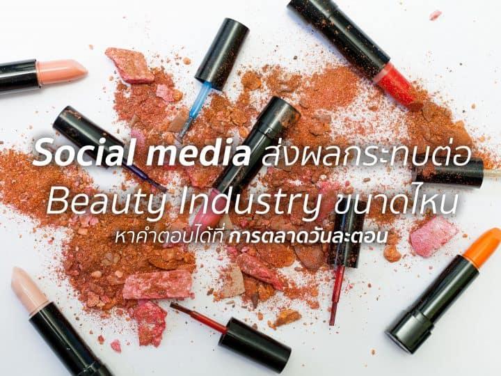 Beauty Industry ในวันนี้ถูก Social Media เปลี่ยนไปอย่างไร