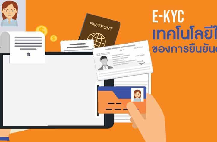 E-KYC เทคโนโลยีใหม่ของการยืนยันตัวตน
