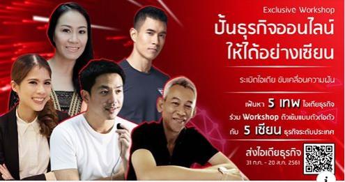 Exclusive Workshop จากไปรษณีย์ไทย