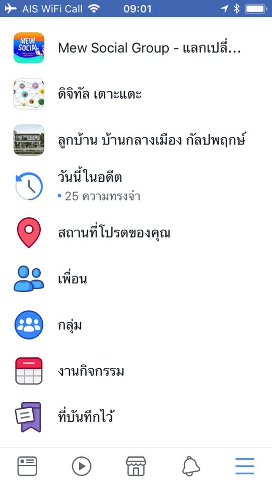 Feature Local บน Facebook อร่อยด้วยเช็คอิน เพราะคนท้องถิ่นเขากินกัน