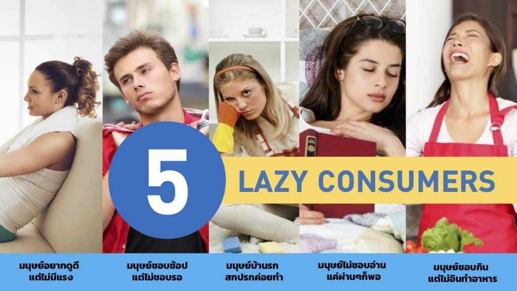 Lazy Consumer Lazy Marketing CMMU