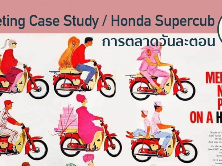 Honda Supercub กรณีศึกษากลยุทธ์การบุกเบิกตลาดอเมริกาในปี 1959