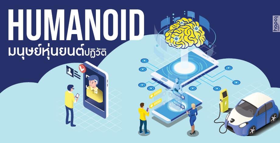 Humandroid มนุษย์ หุ่นยนต์ ปฏิวัติ