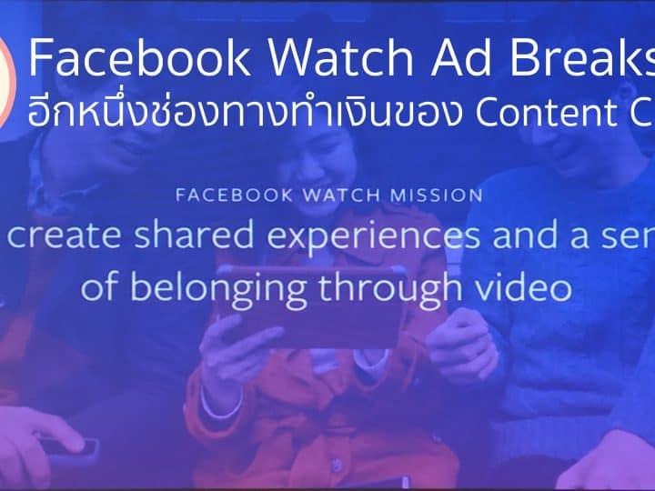 Facebook Watch Co-Watching Space ดูด้วยกันมันส์กว่าเยอะ