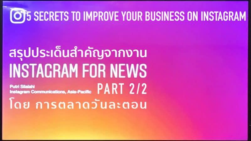 Instagram for NEWS