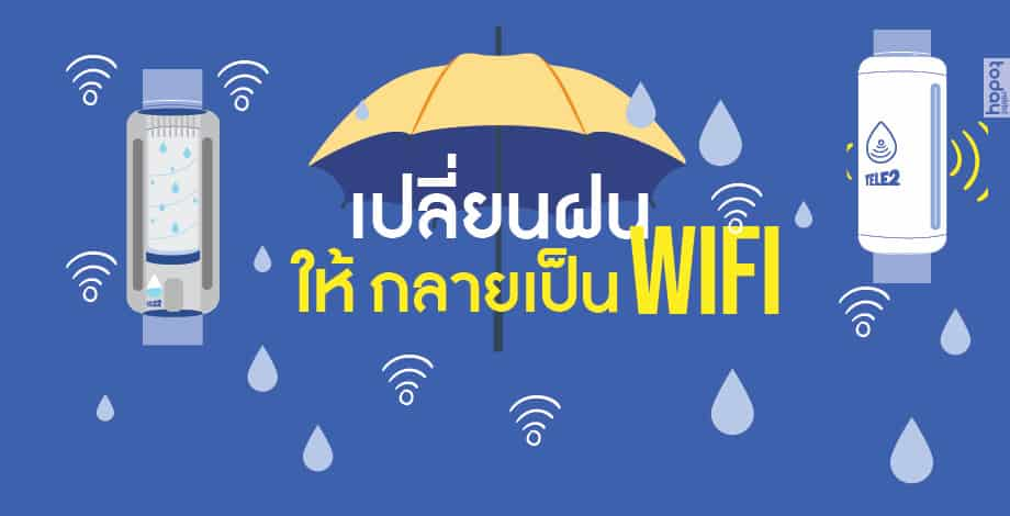 เปลี่ยนฝนให้กลายเป็น Wifi