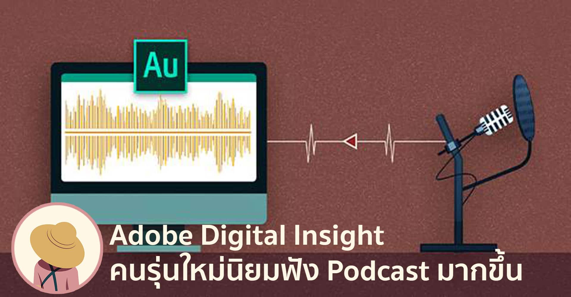 Adobe เผย คนนิยมฟัง Podcast มากขึ้น ชี้โอกาสของแบรนด์ ในการผลิตสื่อโฆษณาเสียงที่มีประสิทธิภาพและเข้าถึงผู้บริโภคมากขึ้น