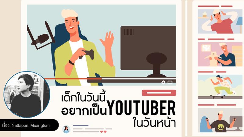 [Generation Alpha Insight] เด็กในวันนี้ อยากเป็น YouTuber ในวันหน้า