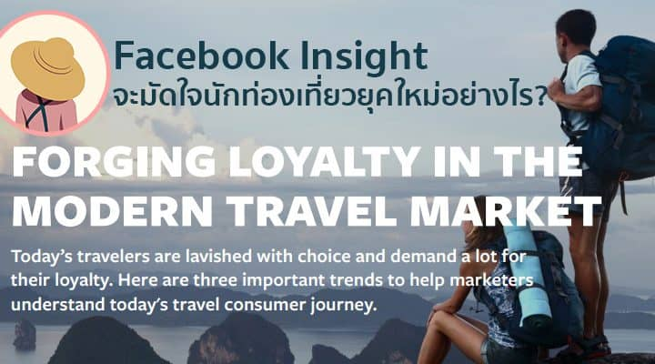 Facebook Insight เผยกลยุทธ์มัดใจนักท่องเที่ยวยุคใหม่ สำหรับธุรกิจท่องเที่ยว