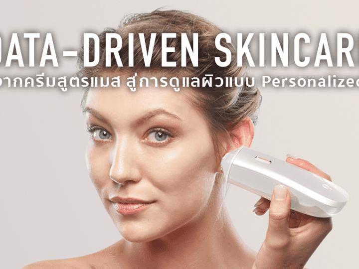 data-driven-skincare-personalization-care-your-skin