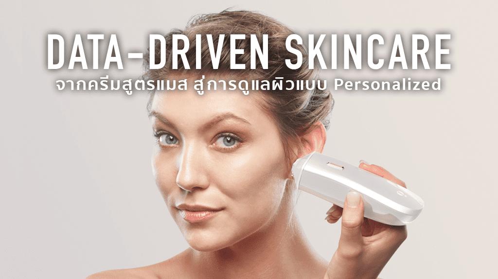 Data-Driven Skincare จากดาต้าสู่ครีมทาผิวดูแลหน้าแบบ Personalized