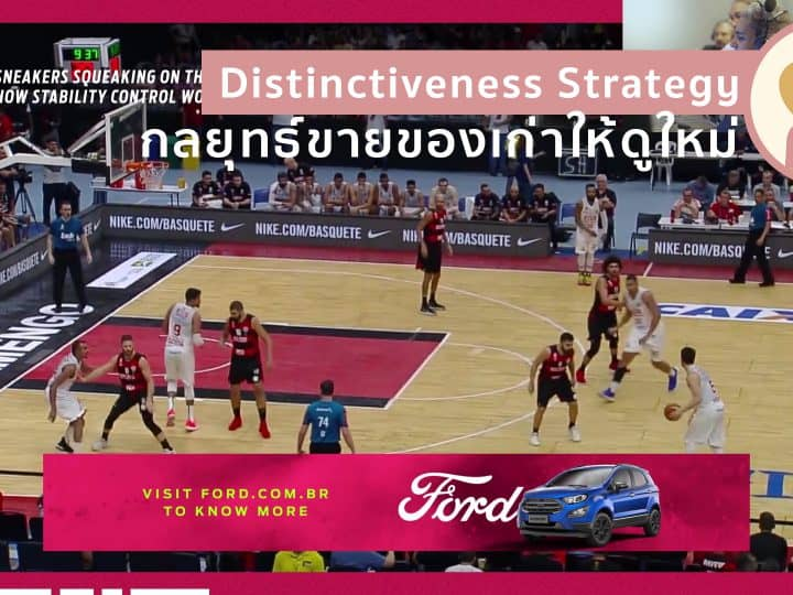 Distinctiveness Strategy เมื่อ Ford เอาจุดขายเก่ามาเล่าให้ใหม่ จนใครๆก็ว้าว