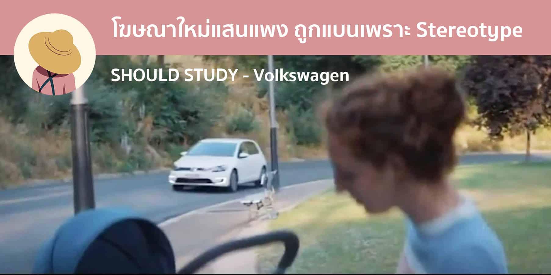 โฆษณารถยนต์ไฟฟ้าใหม่จาก Volkswagen ที่ถูกแบนเพราะ Gender Stereotypes
