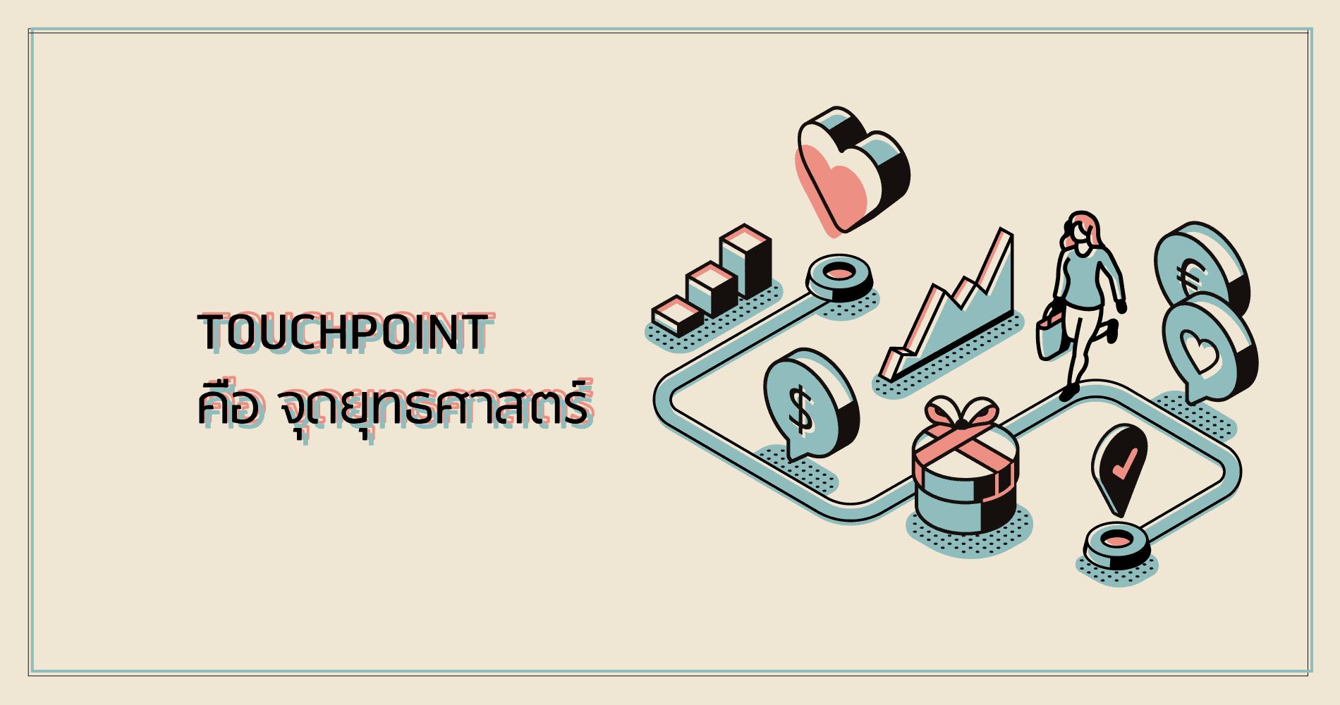 Touchpoint คือ จุดยุทธศาสตร์