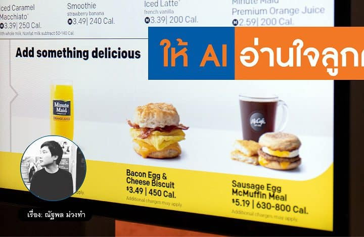 McDonald's ใช้ AI อ่าน data เพื่อเข้าใจ Context เพื่อเพิ่มยอดขาย