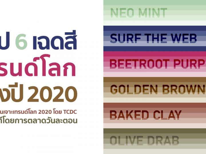 สรุป 6 เฉดสีเทรนด์โลกในปี 2020 จากรายงานเจาะเทรนด์โลก TCDC