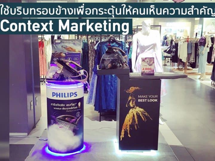 Context Marketing เมื่อเตารีดไอน้ำราคาแพงขายข้างกับชุดหรู ก็ดูไม่แพงอีกต่อไป