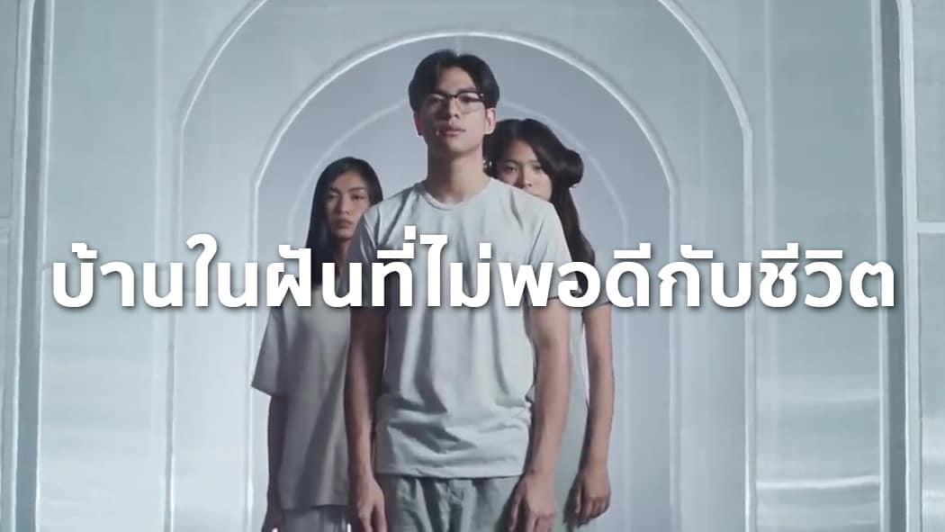 เพราะบ้านในฝันอาจไม่พอดีกับชีวิตจริง โฆษณาบ้านดีๆจาก LPN ที่อยากให้คุณดู แล้วคุณจะรู้ว่าทำไมผมถึงรักโฆษณานี้
