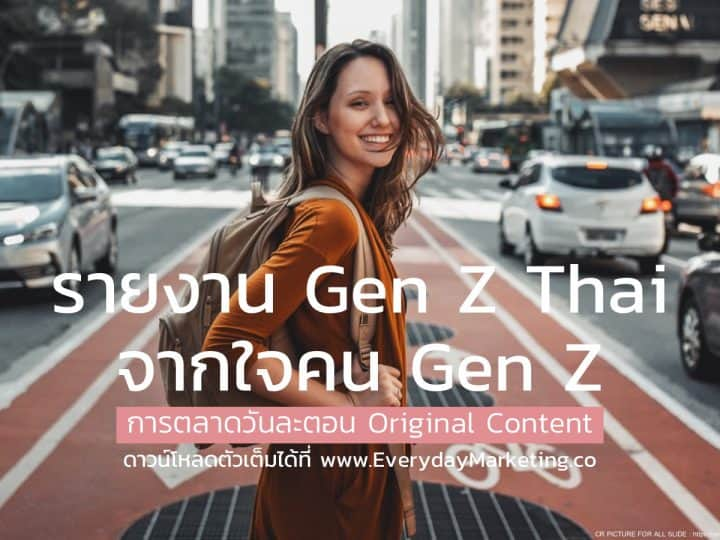 [การตลาดวันละตอน Original Content]รายงาน Gen Z Thai จากใจคน Gen Z